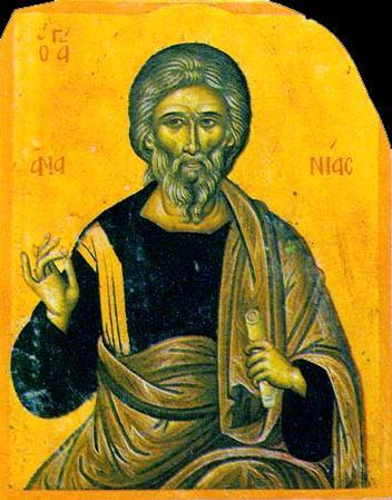 Sfîntul Apostol Anania