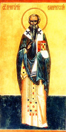Sfîntul Ierarh Grigore al Omiriţilor