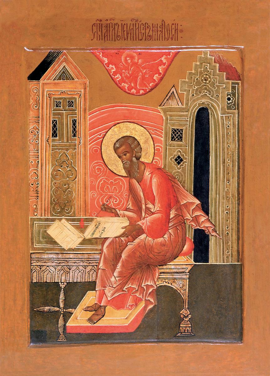 Saint apôtre Matthieu