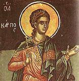 Карп Апостол от 70-ти