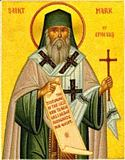 Свт. Марк Евгеник, архиеп. Ефесский.