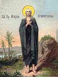 Сегодня день памяти святой Марии Египетской.