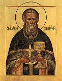 Иоанн Кронштадтский Икона Иоанна Кронштадтского оригинальное имя Иван Ильич Сергиев родился 19 октября 1829 года в...