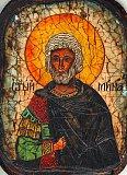 Великомученик Мина