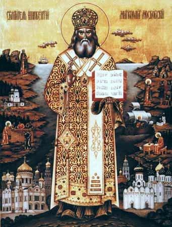 Святитель Иннокентий митрополит Московский