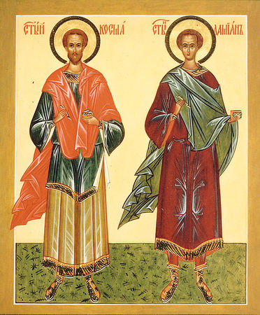 Бессребреники Косма и Дамиан
