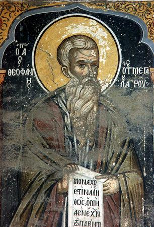 Saint Théophane le Confesseur