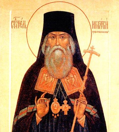 Святитель Игнатий Брянчанинов