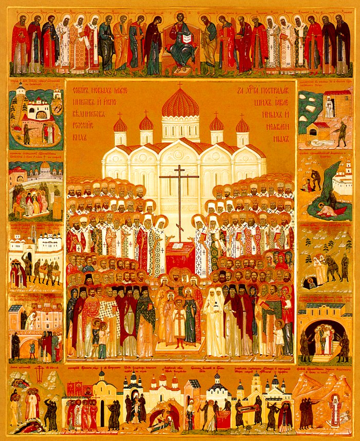 Собор новых мучеников и исповедников Российских, за Христа пострадавших, явленных и неявленных