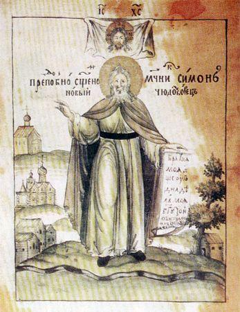 Симон Устюжский