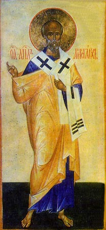 Аристарх апостол от 70-ти