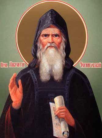 Лаврентий Черниговский