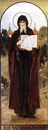 Лука Печерский