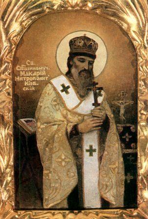Священномученик Макарий, митрополит Киевский