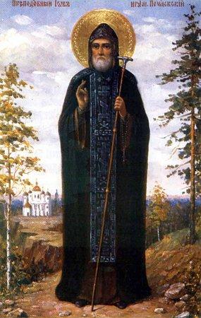 Прп. Иов Почаевский