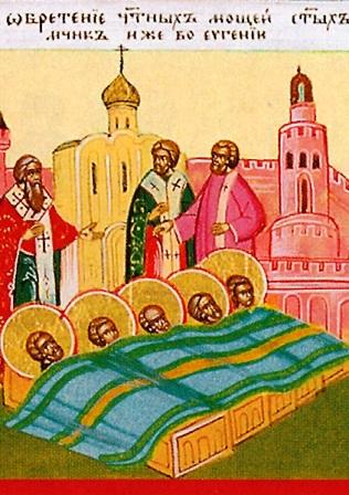 Обретение мощей мучеников, иже во Евгении