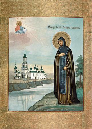 Св. княгиня Анна Кашинская