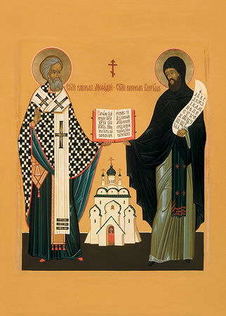 Свв. равноап. Кирилл и Мефодий