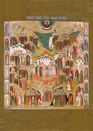 Собор всех святых земли русской