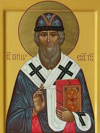 Свт. Кирилл, епископ Туровский