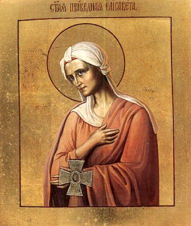 Праведная Елисавета