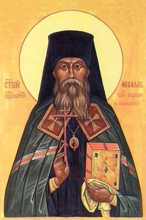 Свт. Феофан (Ильминский), епископ Соликамский