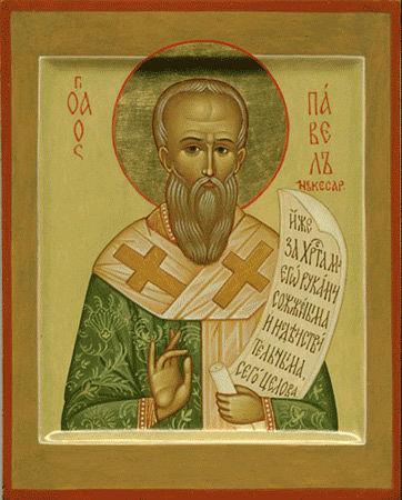 Святитель Павел Неокесарийский, епископ, исповедник