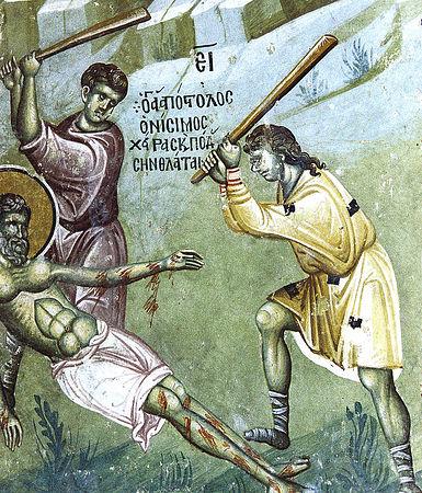 Онисим , апостол от 70-ти