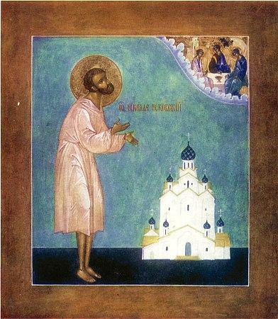 Святой праведный Николай, Христа ради юродивый, Псковский