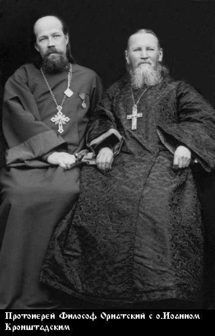 Священномученик Философ Орнатский и святой праведный Иоанн Кронштадский