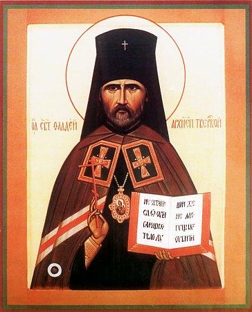 Священномученик архиепископ Фаддей