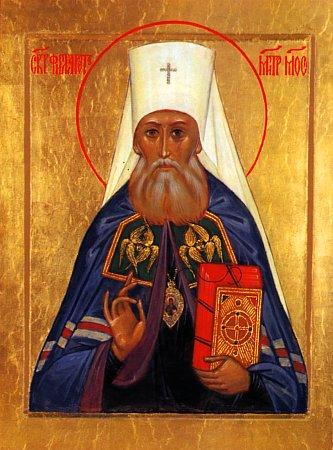 Святитель Филарет, митрополит Московский и Коломенский