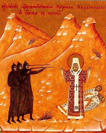 Убиение святителя Кирилла, митрополита Казанского и ихже с ним.