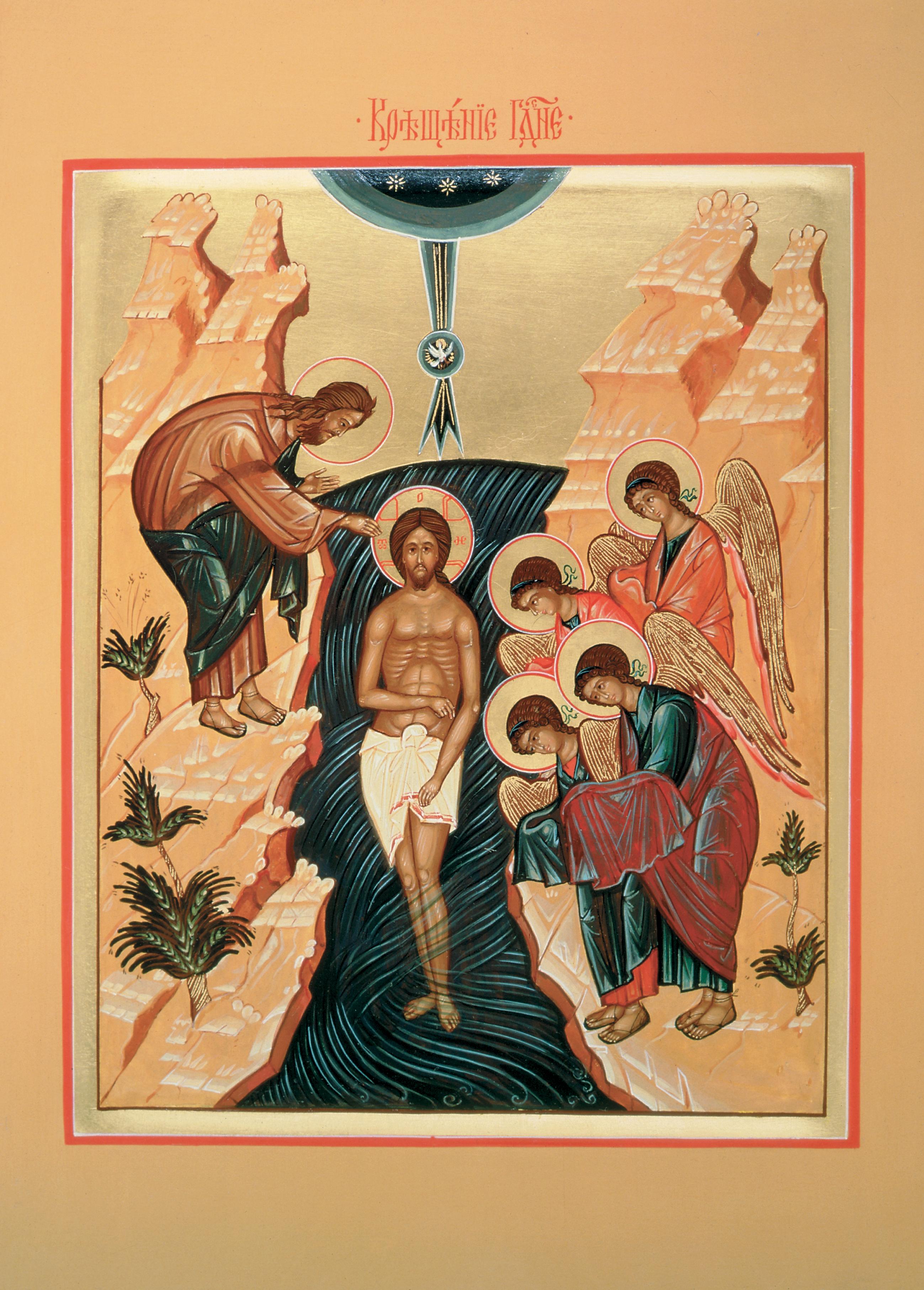 Все картинки крещения господня
