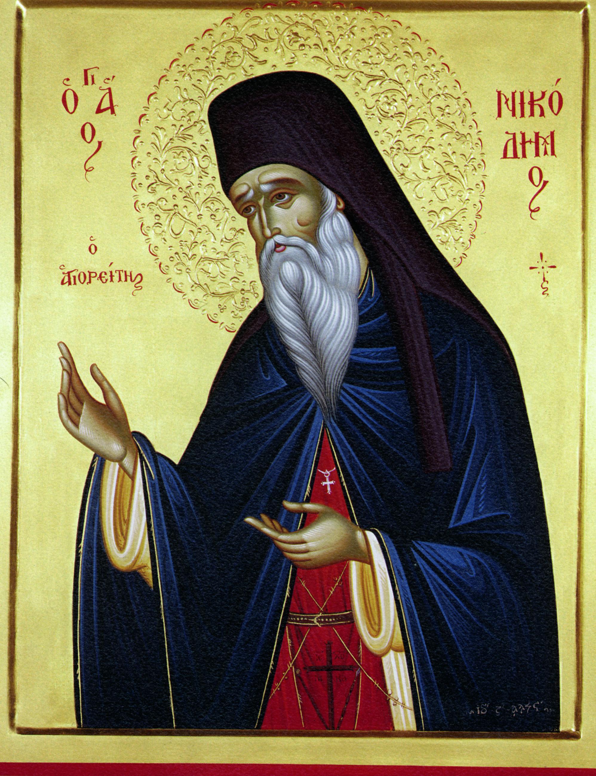 Никодим Святогорец, прп. + Православный Церковный календарь