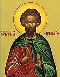 Артемий Антиохийский, великомученик