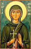 Антонина Никейская.