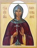 Евфросиния (Евдокия) Московская