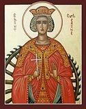 Екатерина великомученица