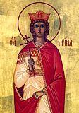 Царица Ирина