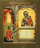 Икона Божией Матери Нечаянная Радость.