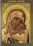 Икона Божией Матери ''Спасительница утопающих''