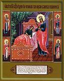 Икона Божией Матери ''Целительница''