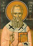 Свт. Григорий Богослов.