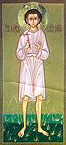 Cвятой мученик-сладенец Гарииил