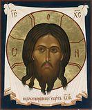 Нерукотворный Образ (Убрус) Господа Иисуса Христа.