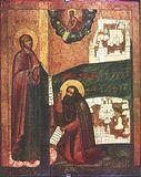 Преподобный Трифон, архимандрит Вятский.