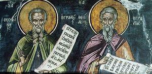 Преподобный Феодор исповедник и брат его исповедник Феофан Начертанные