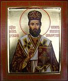 Святитель Досифей (Васич), митрополит Загребский, исповедник.