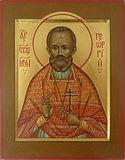 Священномученик Георгий Архангельский